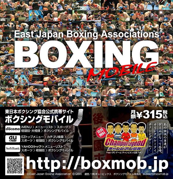 東日本ボクシング協会公式携帯サイト ボクシングモバイル