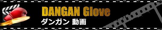 DANGAN動画