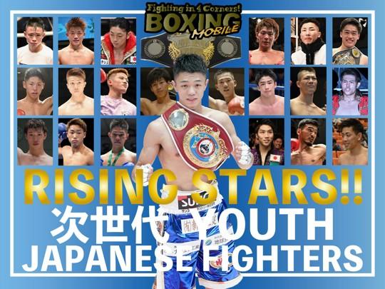 Japan's Rising Stars!