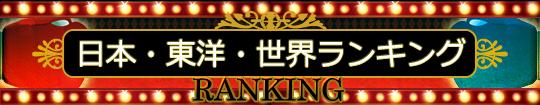 日本・東洋・世界ランキング
