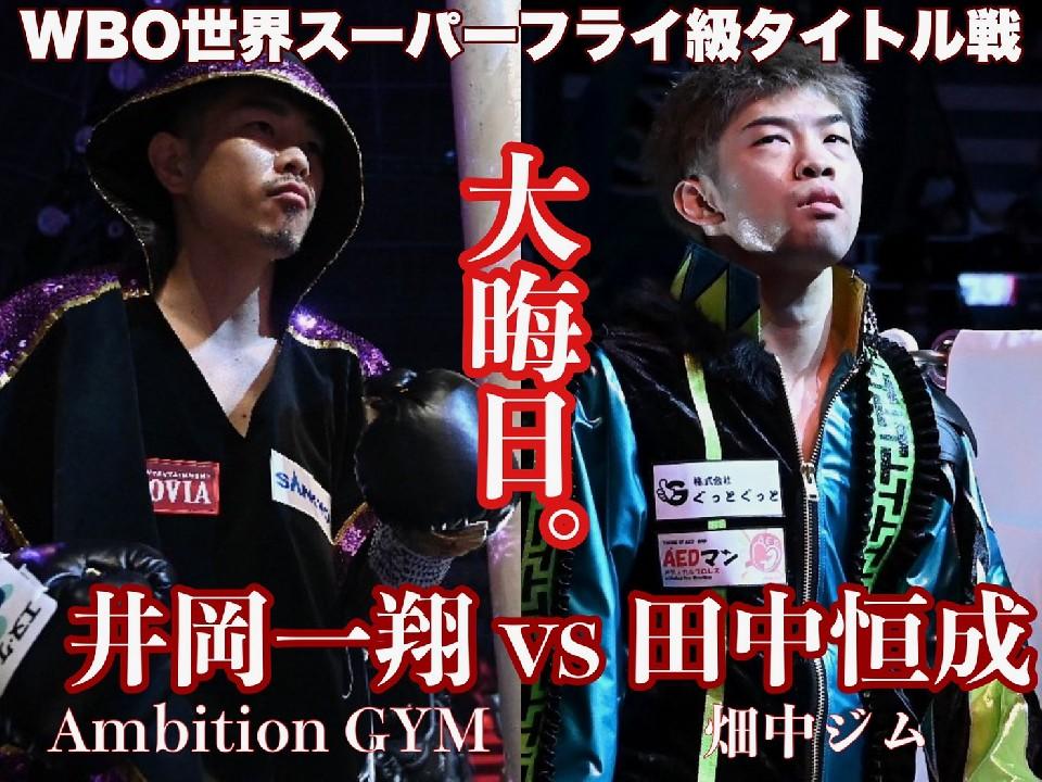 大晦日決戦!井岡一翔と田中恒成が激突! | ボクシングモバイル