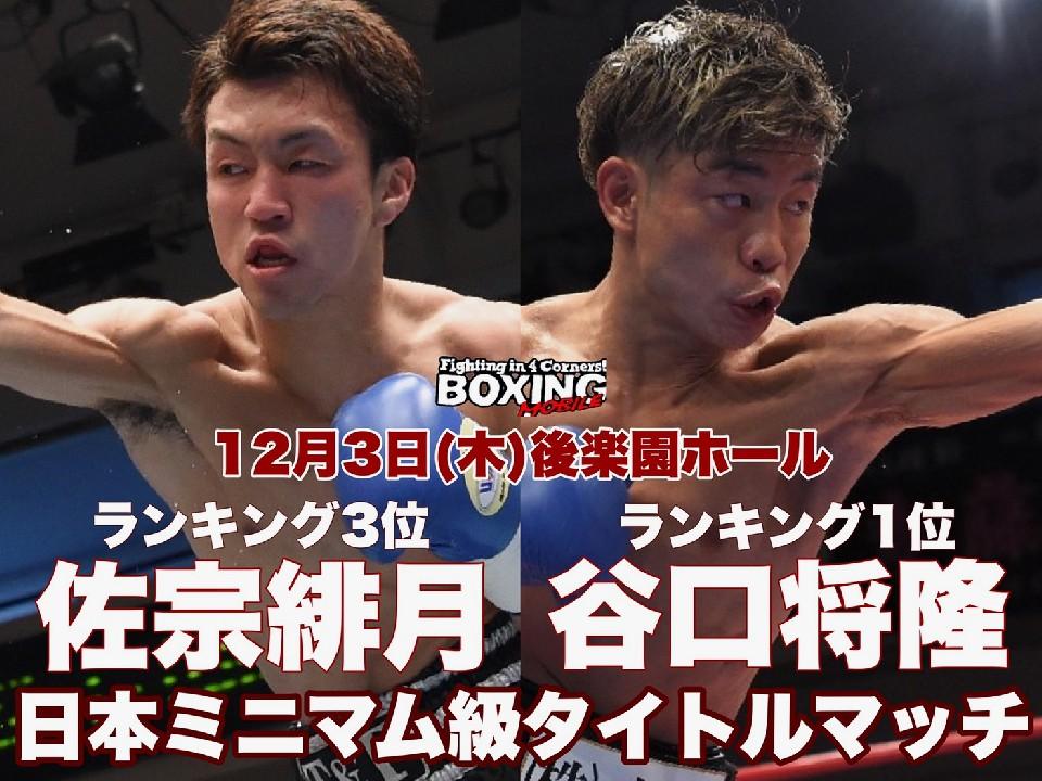 谷口将隆と佐宗緋月がベルトを賭けて激突!