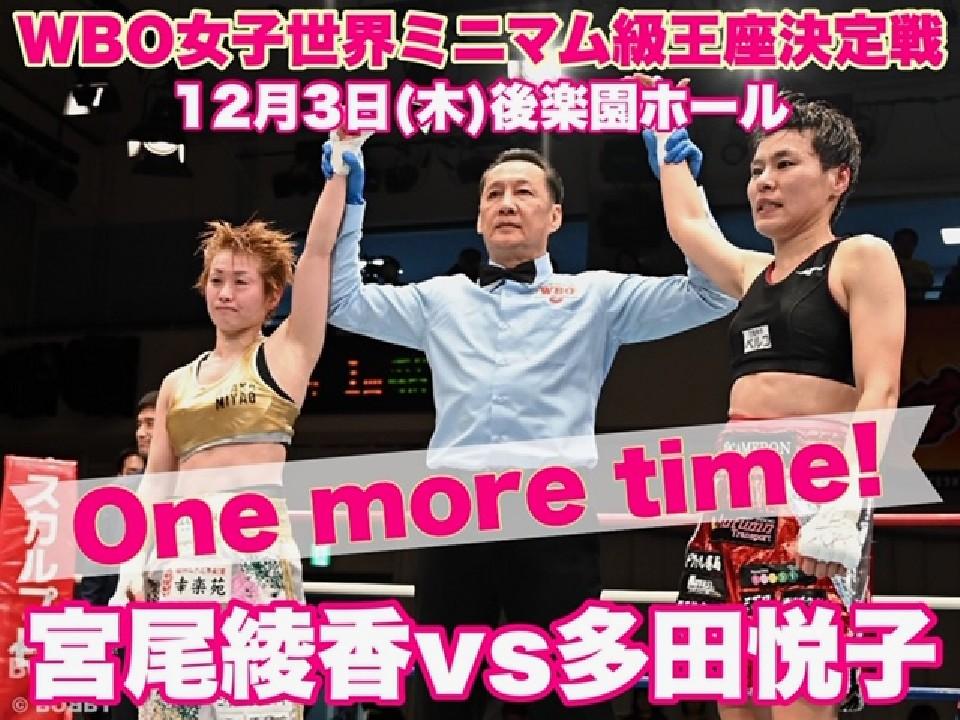 宮尾綾香と多田悦子のリマッチが決定!