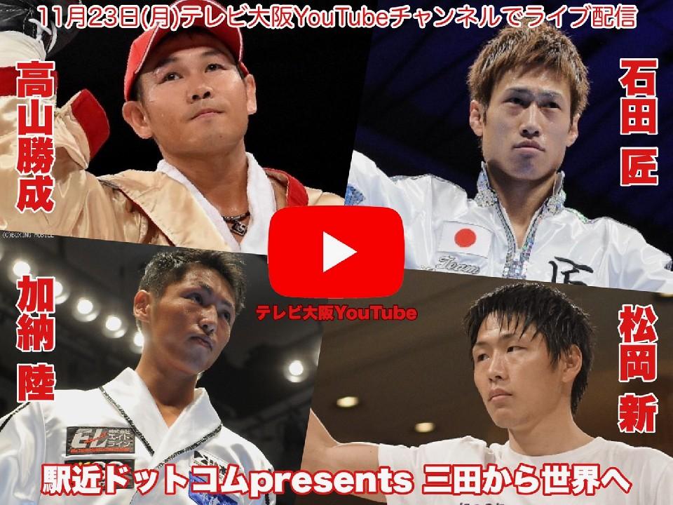 11.23三田から世界へがYouTubeでライブ配信
