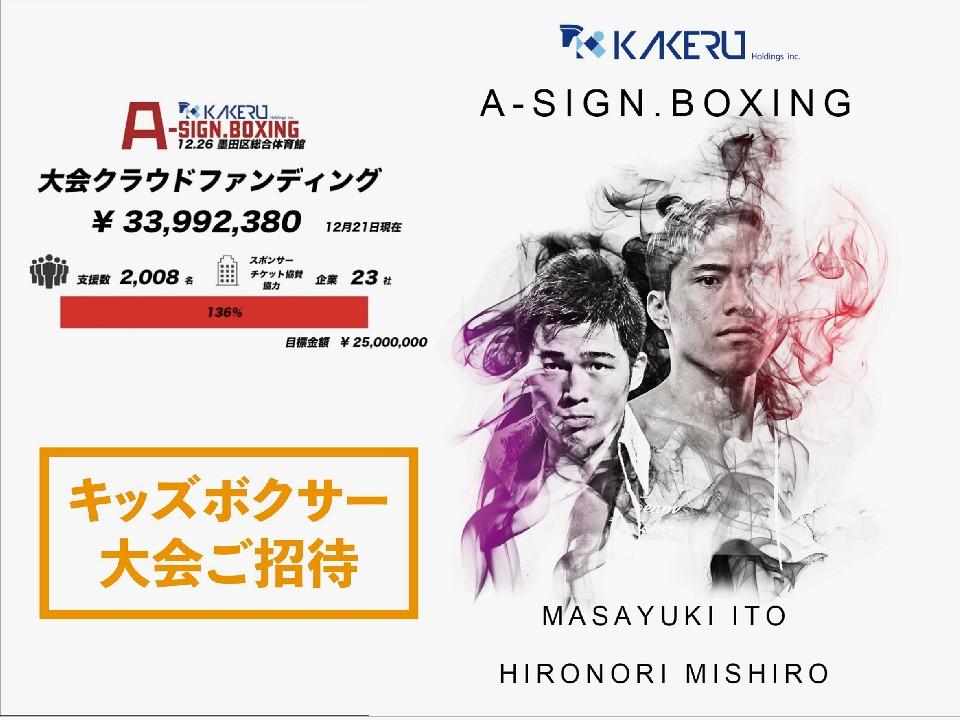12.26伊藤雅雪vs三代大訓戦にキッズボクサーを招待!