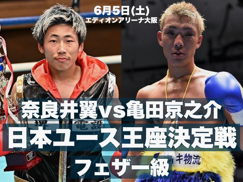 日本ユース・フェザー級王座決定戦