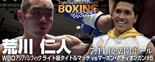ボクシングモバイル注目の試合
