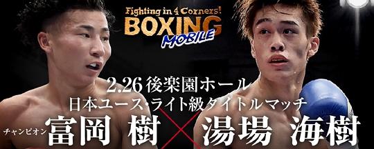 ボクシングコンテンツはこちら